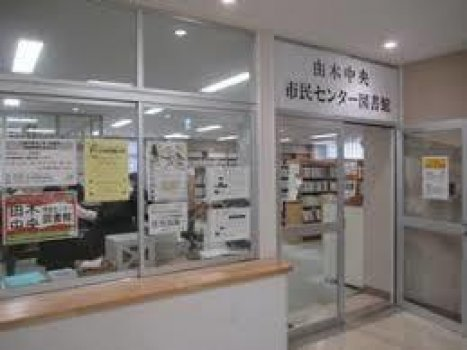 図書館 八王子 市内図書館のご案内(中央図書館)